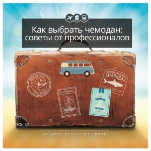 Как выбрать чемодан: 7 советов от профессионалов