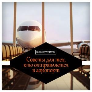 Советы для тех, кто отправляется в аэропорт