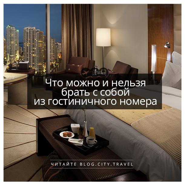 гостиничный-номер
