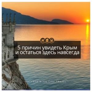 5 причин увидеть Крым и.. остаться здесь навсегда