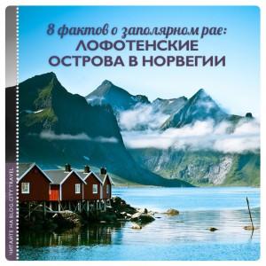 Лофотенские острова в Норвегии: 7 фактов о заполярном рае