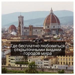 Где бесплатно любоваться открыточными видами городов мира