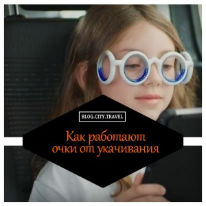 Как работают очки от укачивания