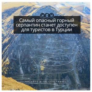 Самый опасный горный серпантин станет доступен для туристов