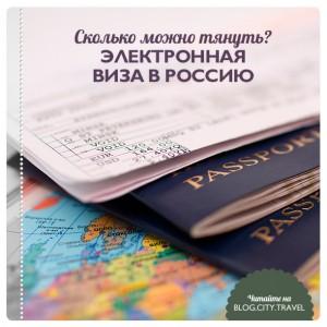 Электронные визы в Россию: сколько можно тянуть?