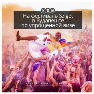 На фестиваль Sziget в Будапешт по упрощенной визе