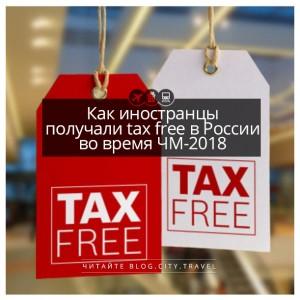 Как иностранцы получали tax free в России во время ЧМ-2018