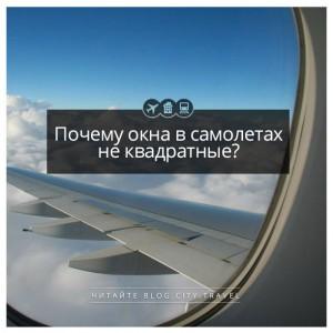 Почему окна в самолетах не квадратные