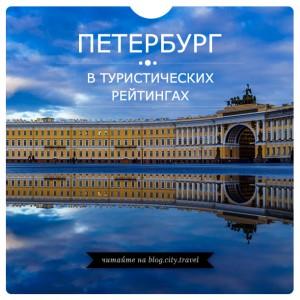 Петербург в туристических рейтингах