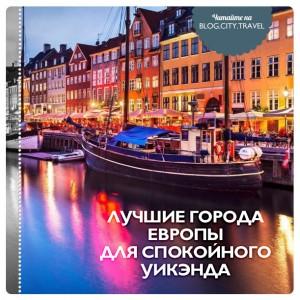 Лучшие города Европы для спокойного уикэнда