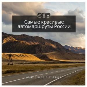 Самые красивые автомаршруты России