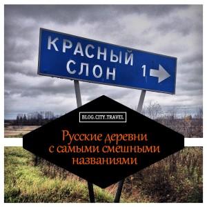 Русские деревни с самыми смешными названиями