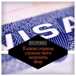 В какие страны сложнее всего получить визу?