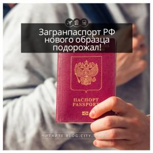 Загранпаспорт РФ нового образца подорожал
