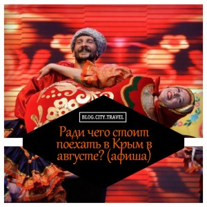 Ради чего стоит поехать в Крым в августе? (афиша мероприятий)