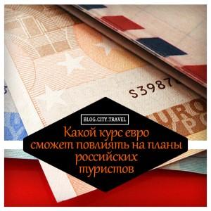Какой курс евро сможет повлиять на планы российских туристов