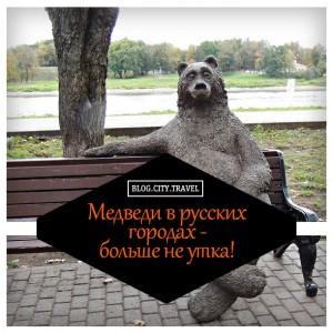 Медведи в русских городах - больше не утка
