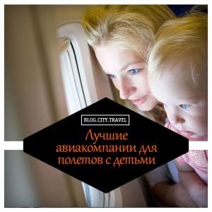 Лучшие авиакомпании мира для полетов с детьми