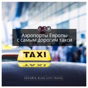 Аэропорты Европы с самым дорогим такси