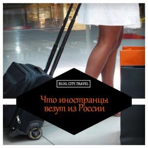 Что иностранцы везут из России