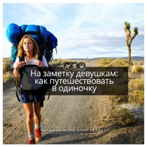 Советы для девушек: как путешествовать в одиночку