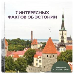 7 интересных фактов об Эстонии