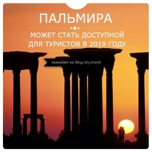 Пальмира может стать доступной для туристов в 2019 году