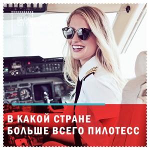 В какой стране больше всего пилотесс