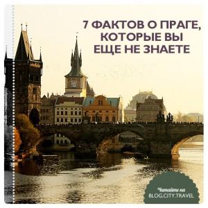 7 фактов о Праге, которые вы еще не знаете