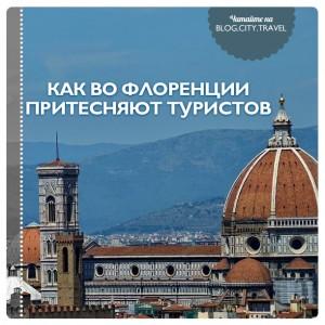 Как во Флоренции притесняют туристов