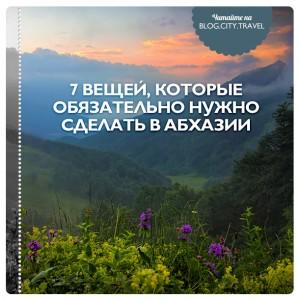 7 вещей, которые обязательно стоит сделать в Абхазии