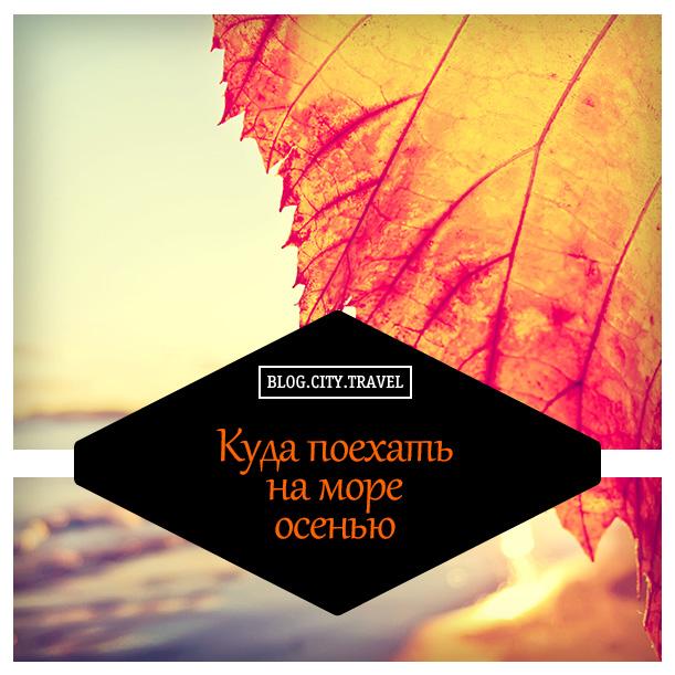 море-осенью