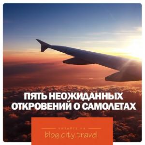5 неожиданных откровений о самолетах