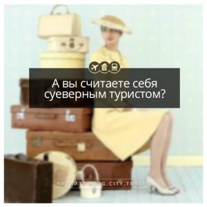 А вы считаете себя суеверным путешественником?