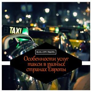 Особенности услуг такси в разных странах Европы
