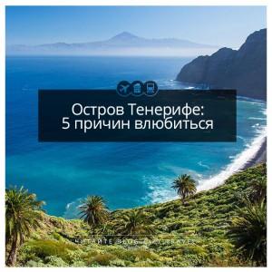 Остров Тенерифе: 5 причин влюбиться в него навсегда