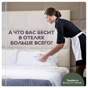 Что россиян больше всего бесит в отелях?
