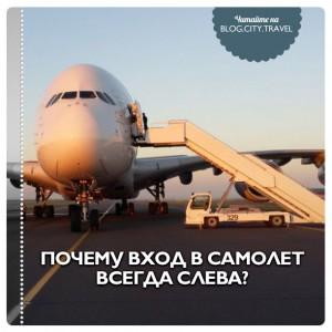 Почему вход в самолет всегда слева?