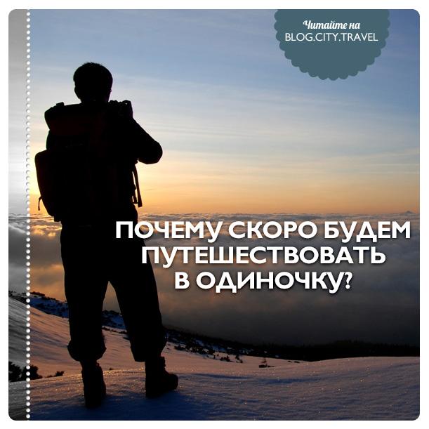 В-ОДИНОЧКУ