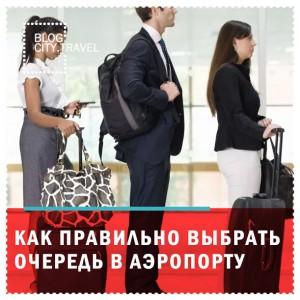 Как правильно выбрать очередь в аэропорту
