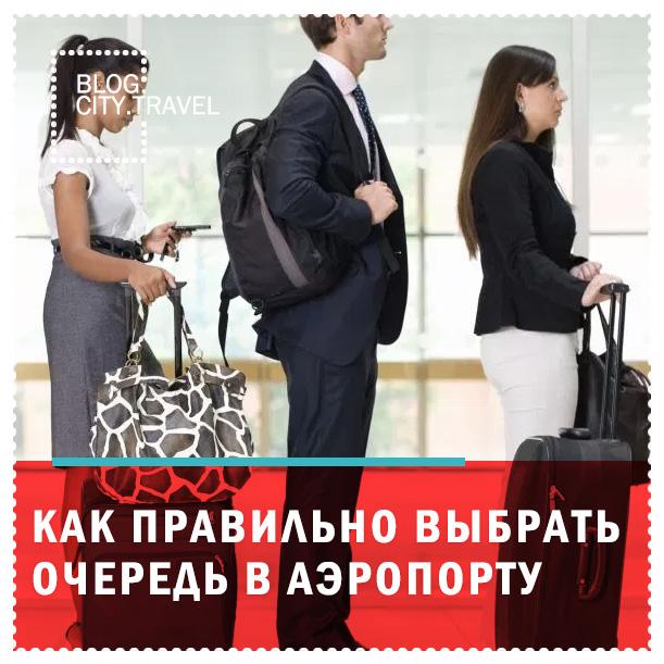 ОЧЕРЕДЬ-В-АЭРОПОРТУ