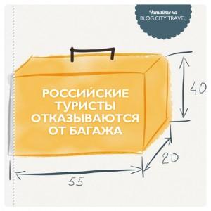 Российские туристы отказываются от багажа