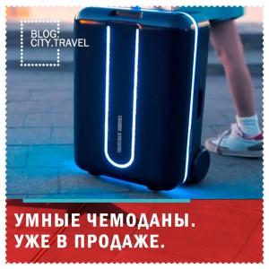 Умные чемоданы: уже в продаже