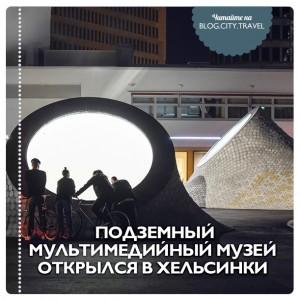 В Хельсинки открылся подземный мультимедийный музей