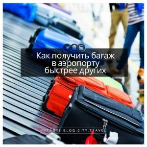 Три способа: как получить багаж быстрее других