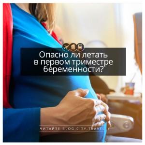 Опасно ли летать в первом триместре беременности?