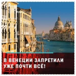 В Венеции запретили уже почти всё!