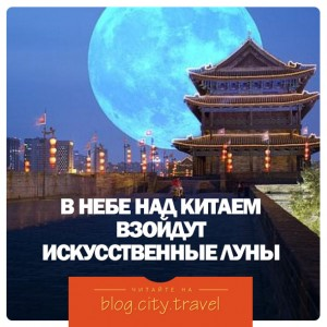 В небе над Китаем взойдет искусственная луна