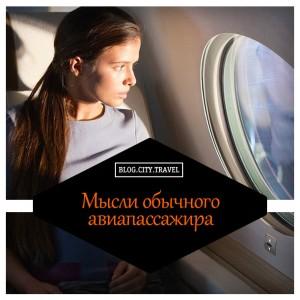 Мысли обычного авиапассажира