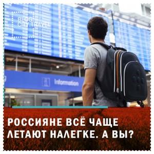 Россияне все чаще летают налегке. А вы?